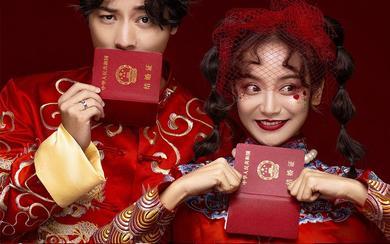 新中国风系列-我们结婚啦
