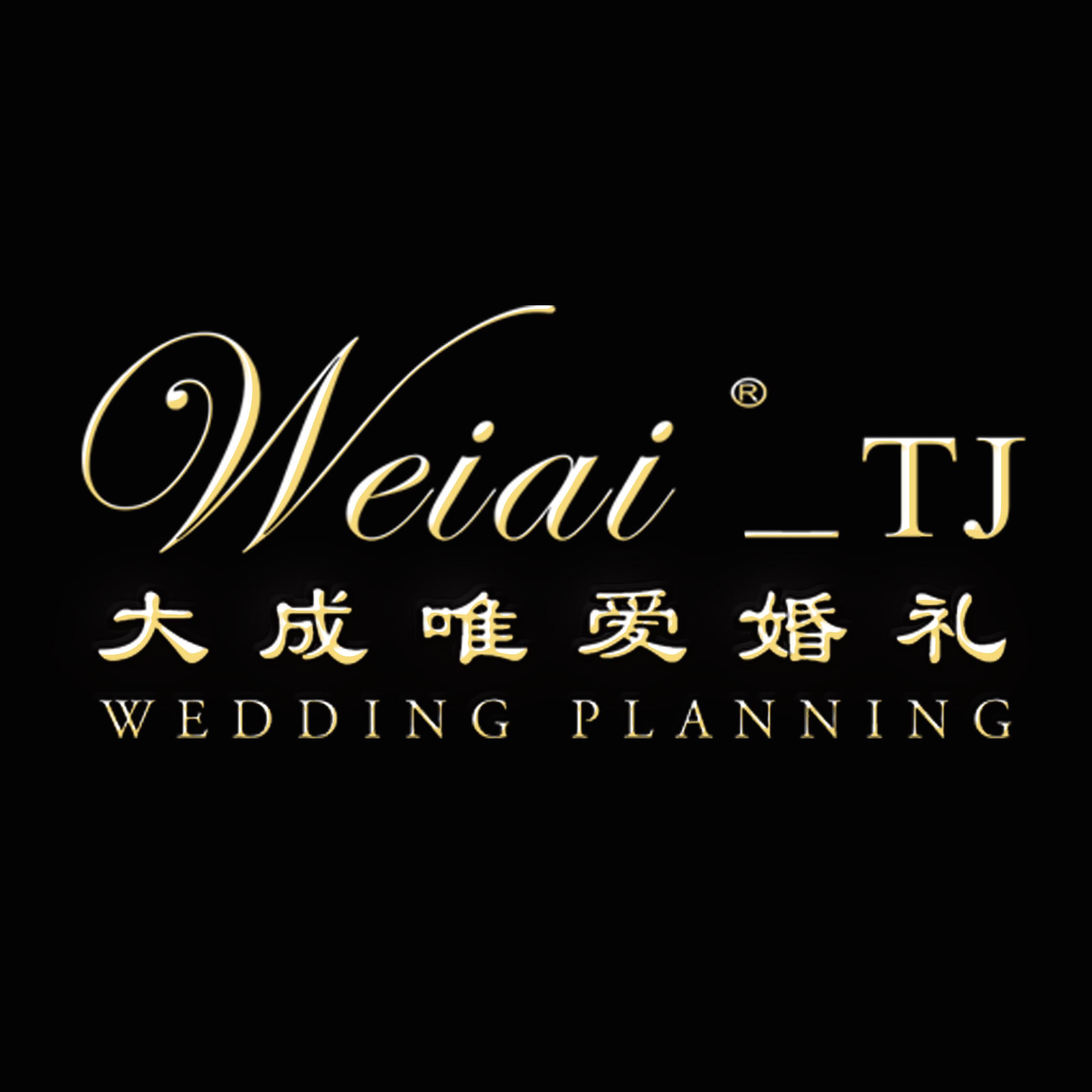 天津大成唯爱婚礼