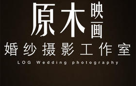 原木映画婚纱摄影工作室