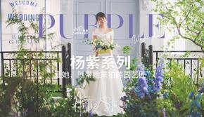 杨紫同名系列《Purple》