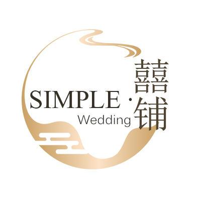 Simple · 囍铺婚礼