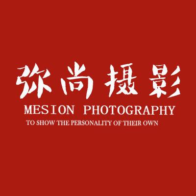 弥尚摄影工作室