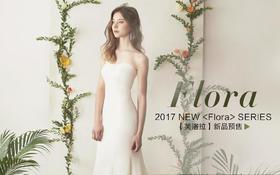 2017芙洛拉 新品预售