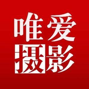 郑州唯爱视觉摄影