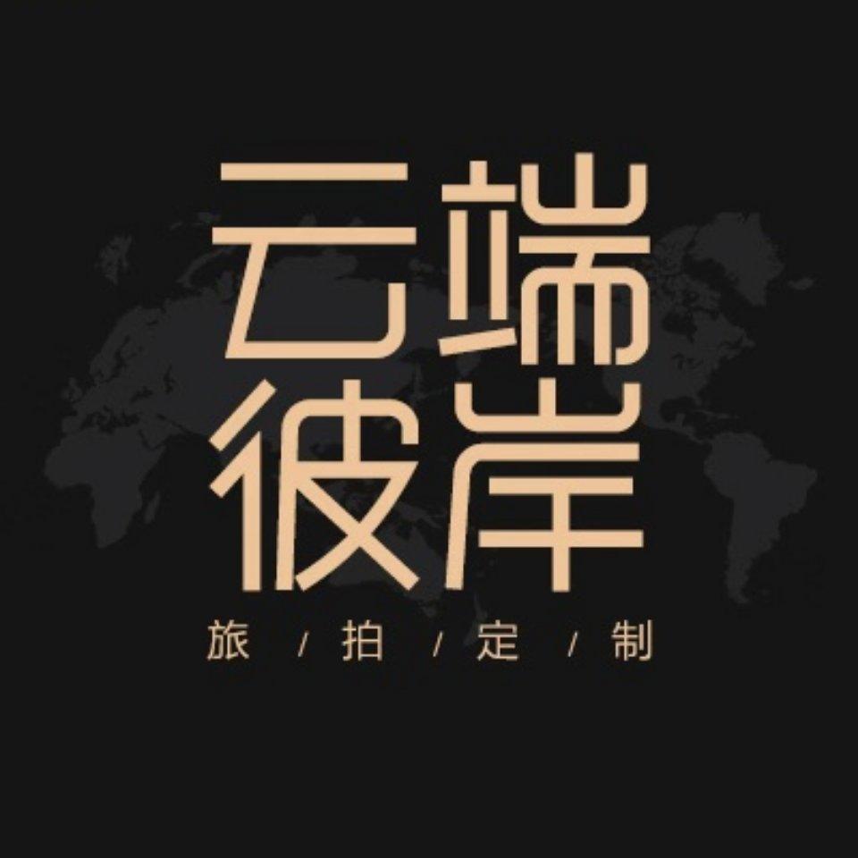 云端彼岸旅拍定制(总店)