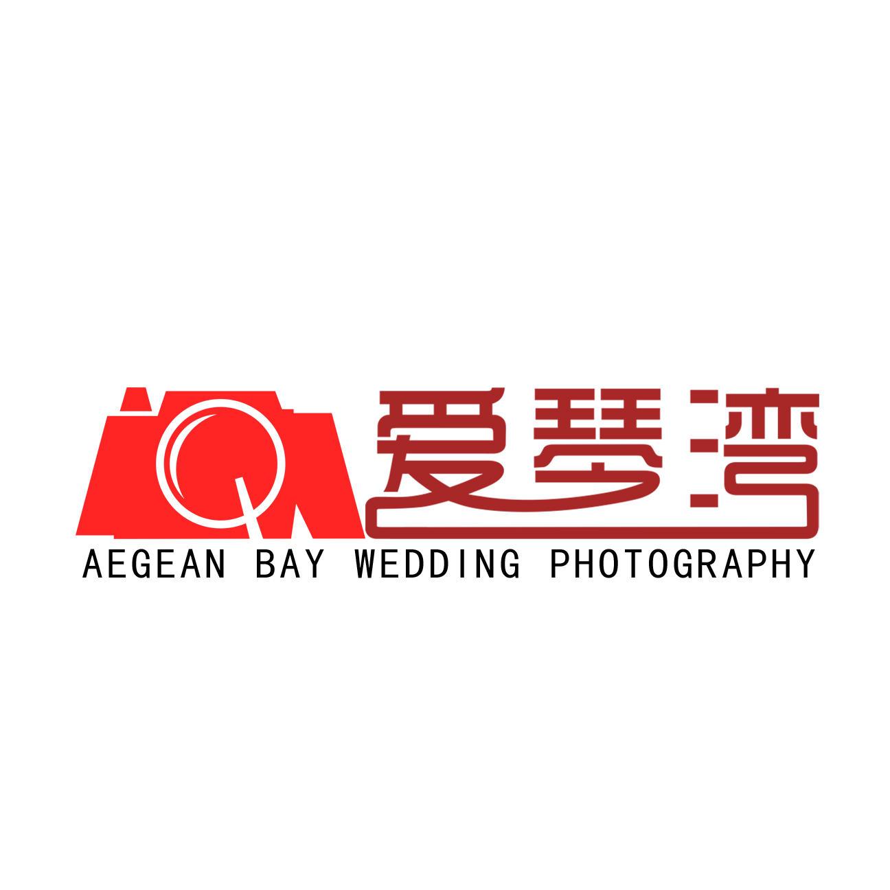 爱琴湾摄影工作室