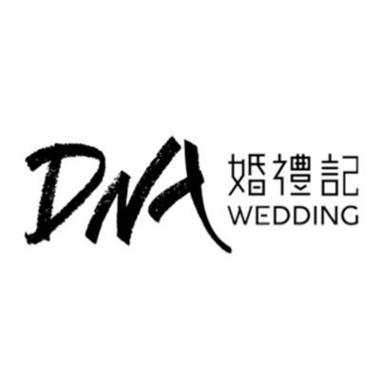 DNA Wedding 婚礼记
