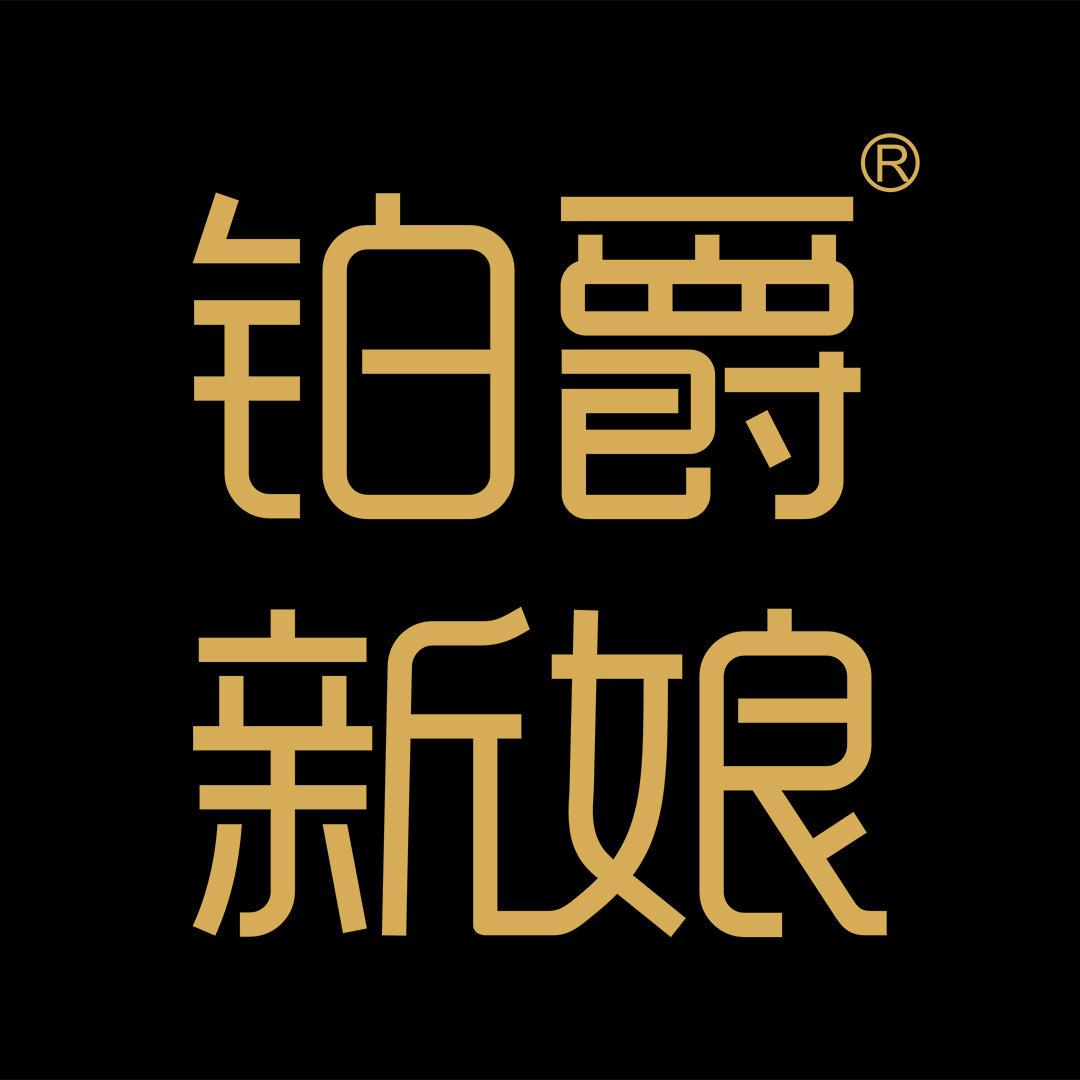 铂爵新娘全球旅拍(莆一中店)