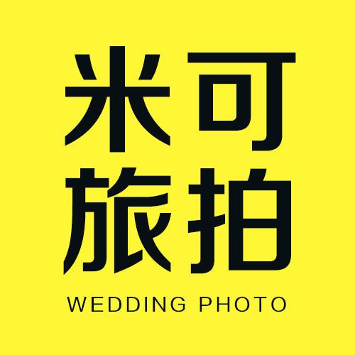 MICO米可全球旅拍婚纱摄影