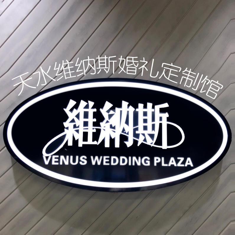 天水维纳斯婚礼定制馆