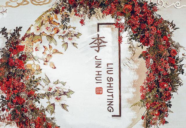 [artisan婚礼匠]新中式 红金创意婚礼
