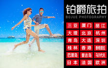 【铂爵旅拍】·35999(马尔代夫)