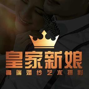 皇家新娘婚纱摄影(珠海总店)