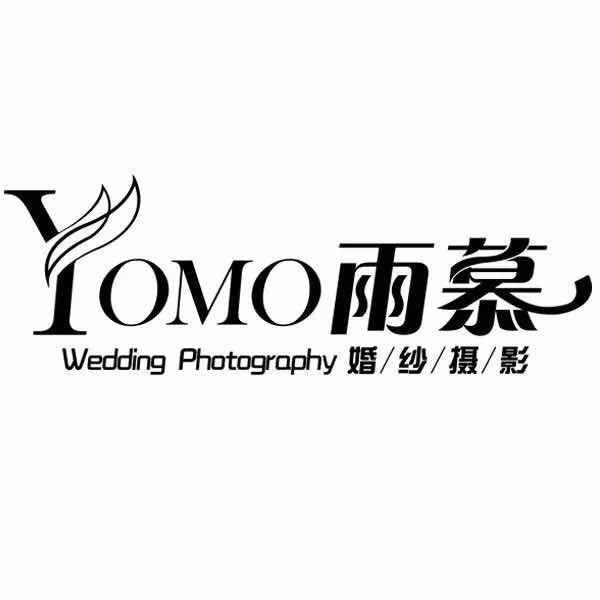 雨慕婚纱摄影工作室【南通店】