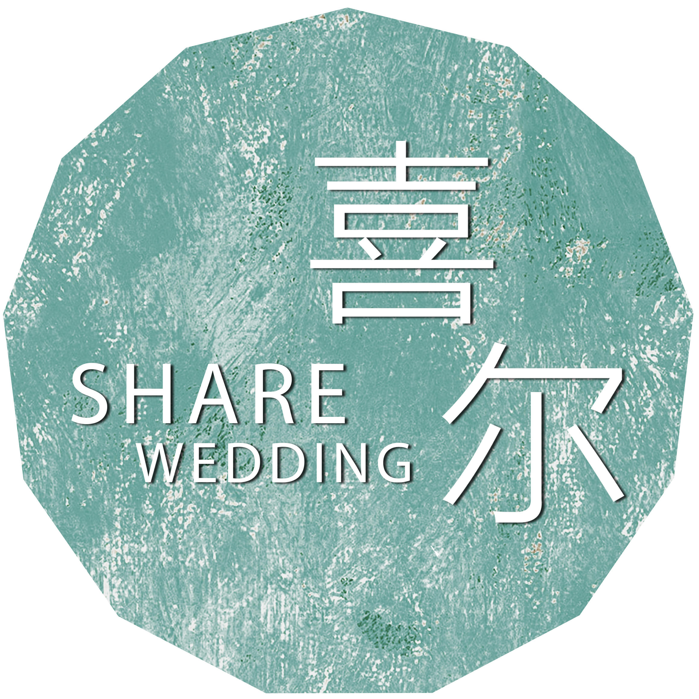 ShareWedding喜尔婚礼