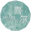 ShareWedding喜尔婚礼