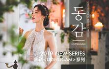 ARTIZ Ⅱ-全新《DONGGAM》系列