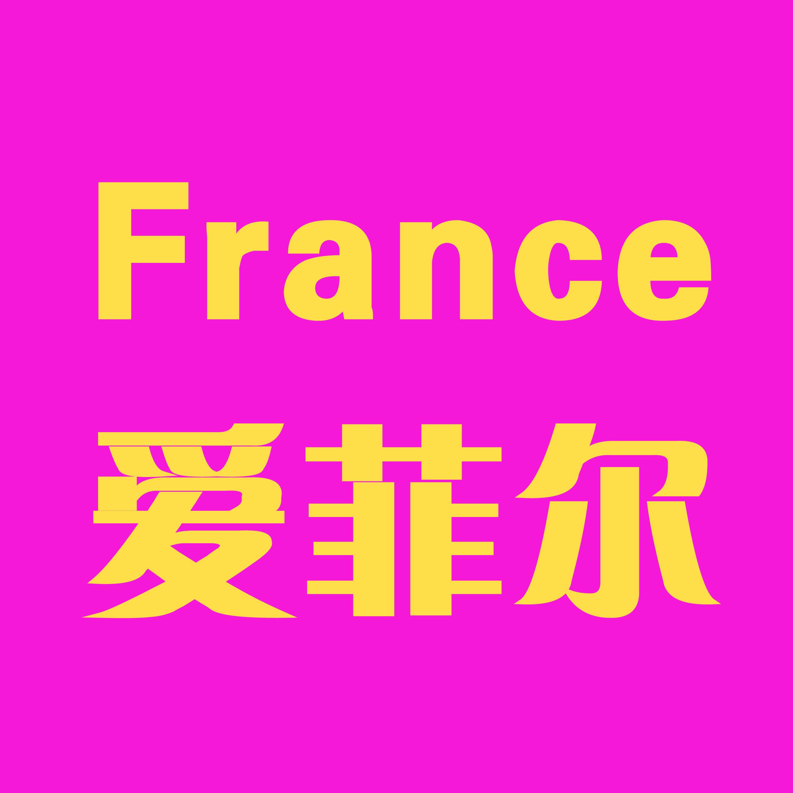 France爱菲尔品质婚纱摄影