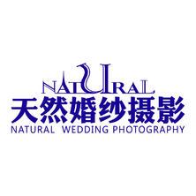 天然婚纱新开户送彩金网站大全徽州大道总店