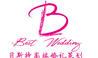 贝斯特高端婚礼策划公司