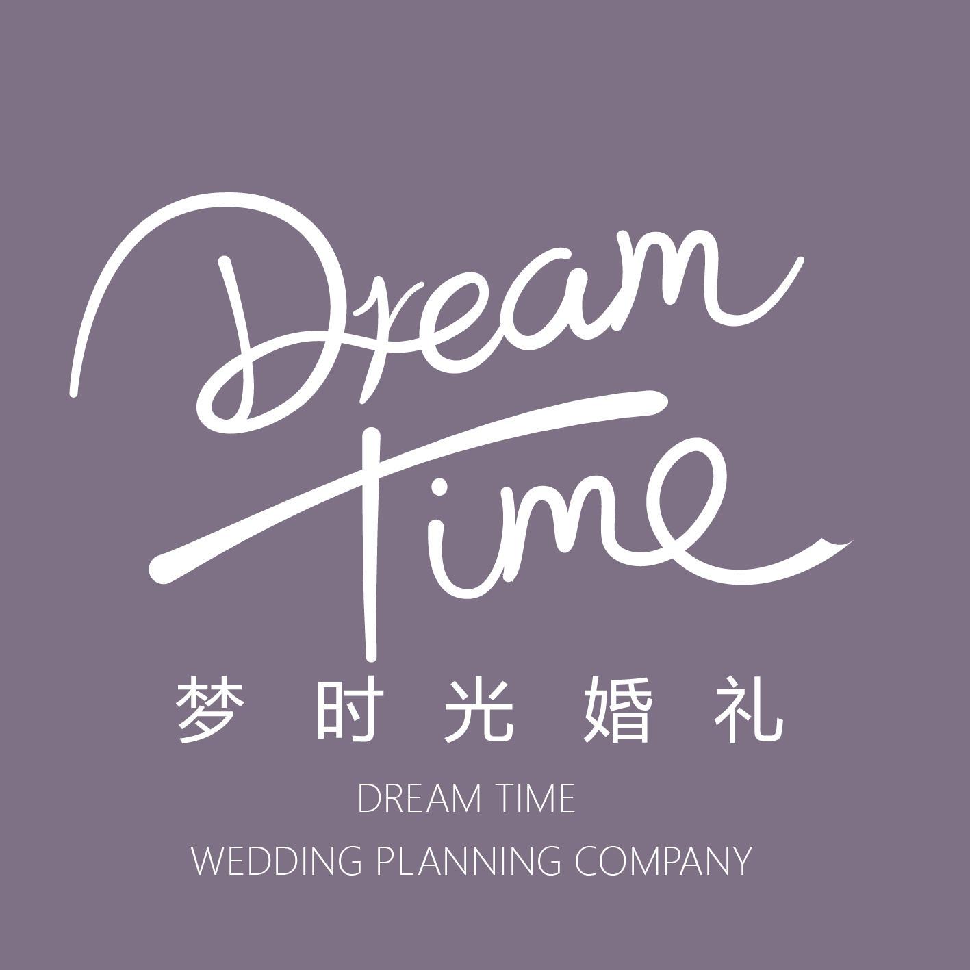 梦时光婚礼顾问
