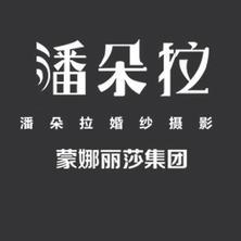 潘朵拉婚纱新开户送彩金网站大全
