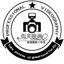 炘炎映画全球旅拍拉萨站