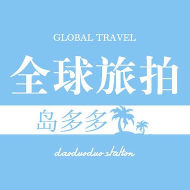 岛多多全球旅拍