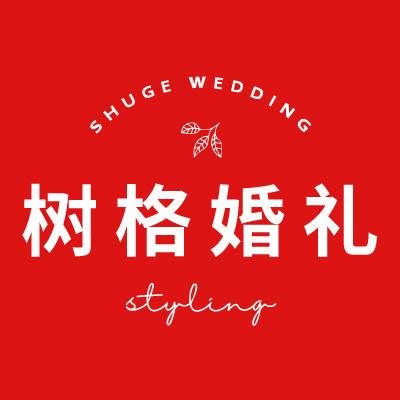 树格婚礼策划