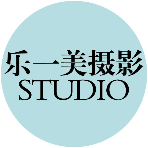 乐一美摄影STUDIO