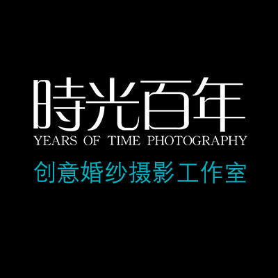 中山时光百年婚纱摄影工作室
