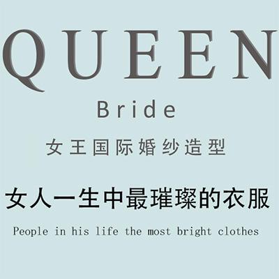 十堰女王国际婚纱造型