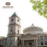 北京 财富会