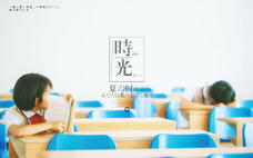 【最美客片】校园故事.........