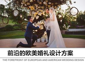 美式蒂芙尼蓝婚礼布置