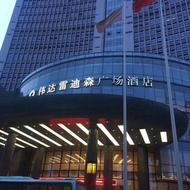 伟达雷迪森广场酒店