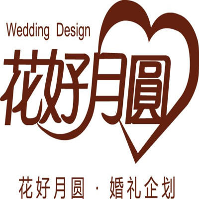 南京花好月圆婚礼策划机构