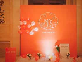 【美瑞婚礼】个性橙色婚礼