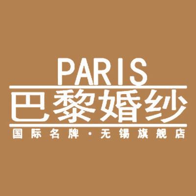 巴黎婚纱 无锡旗舰店