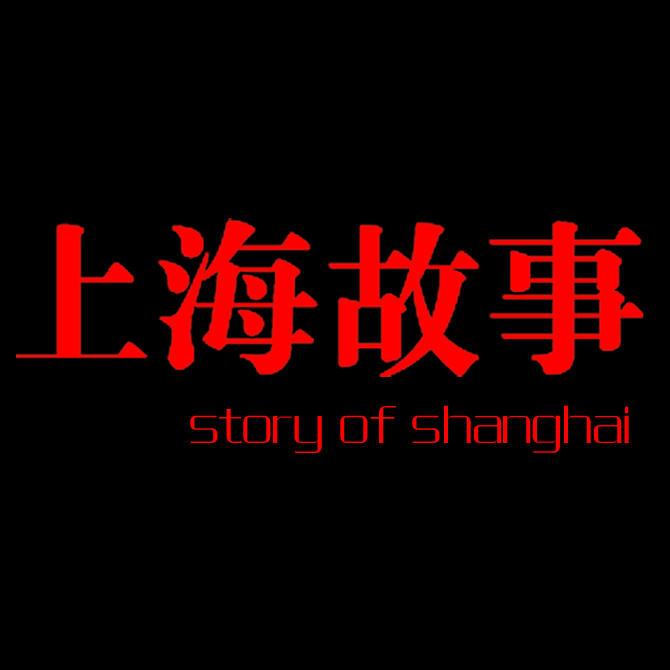 上海故事婚纱摄影(上海旗舰店)