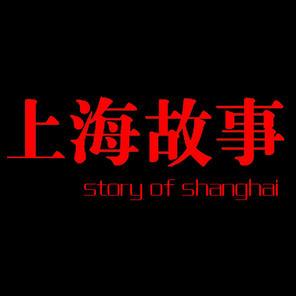 上海故事婚纱摄影(上海总店)