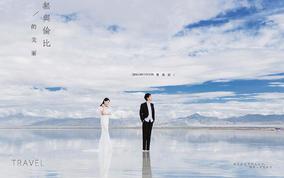 【口碑炸裂】6服6造茶卡+重庆旅拍婚纱照一对一