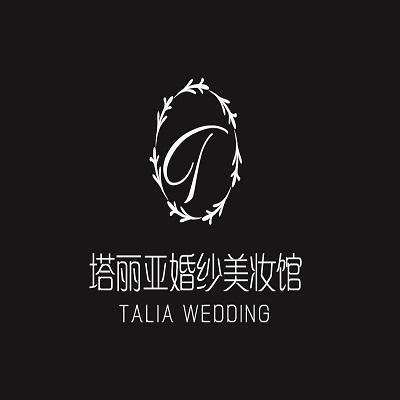 塔丽亚婚纱礼服馆