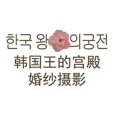 韩国王的宫殿婚纱摄影