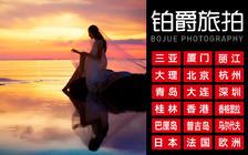 【铂爵旅拍】三亚厦门深圳杭州丽江大理青岛大连桂林