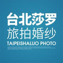 厦门台北莎罗婚纱摄影(万达店)