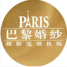 泉州巴黎婚纱摄影(中国区总部)