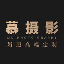 宁波慕摄影