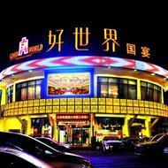深圳好世界国宴