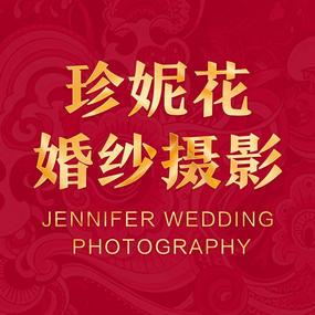 南阳禾美珍妮花婚纱摄影